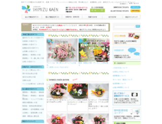 shimizu-kaen.com screenshot