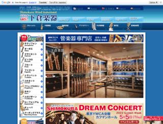 shimokura-wind.com screenshot