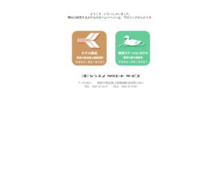 shin-hotel.co.jp screenshot