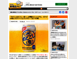 shin-shouhin.com screenshot