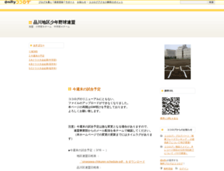 shinagawa-sbb.cocolog-nifty.com screenshot