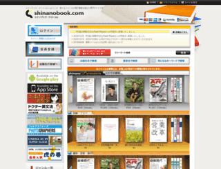 shinanobook.com screenshot