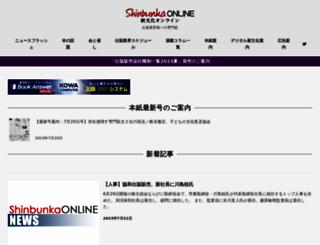 shinbunka.co.jp screenshot