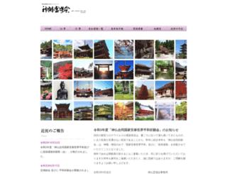 shinbutsureijou.net screenshot