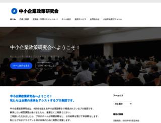 shindan.gr.jp screenshot