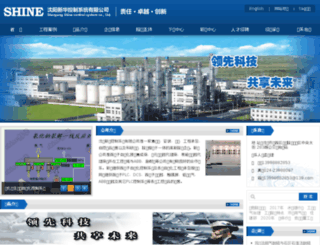 shine-eng.com screenshot
