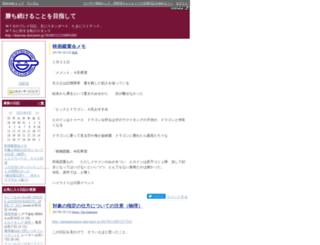 shinesun.diarynote.jp screenshot