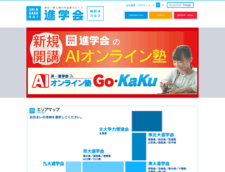 shingakukai.co.jp screenshot