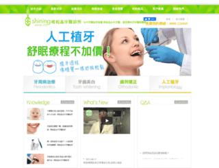 shining-dc.com.tw screenshot