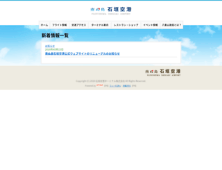 shinishigakiairport.ti-da.net screenshot