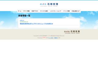 shinishigakiairport.ti-da.net screenshot