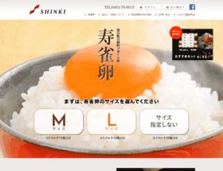 shinki-corp.jp screenshot