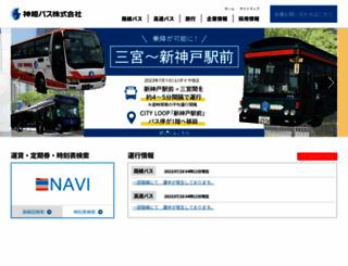 shinkibus.co.jp screenshot