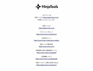 shinobi.jp screenshot