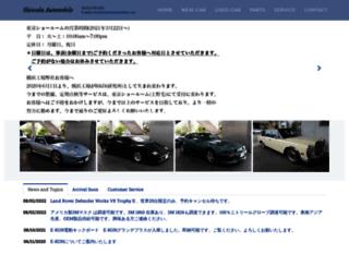 shinodaautomobile.com screenshot