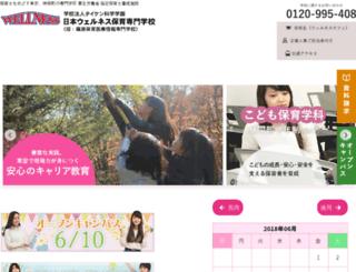 shinohara.ac.jp screenshot
