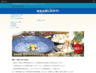shinojima-aichi.com screenshot