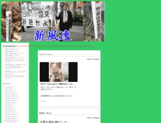 shinpuren.jugem.jp screenshot