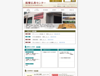 shinran-bc.higashihonganji.or.jp screenshot