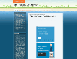 shinurayasu.wordpress.com screenshot