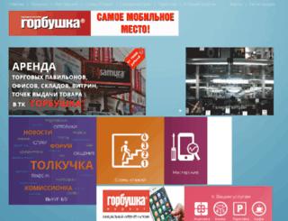 shiny.gorbushka.ru screenshot