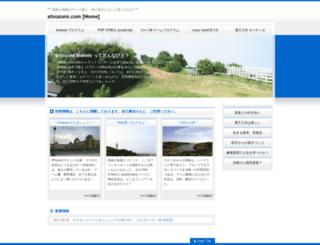 shiozumi.com screenshot