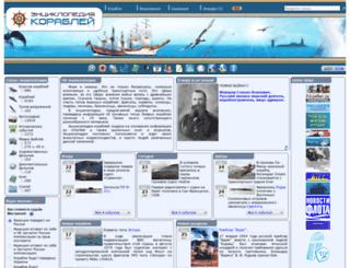 ship.bsu.by screenshot
