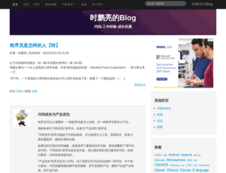 shipengliang.com screenshot