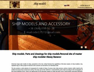 shipmodels.com.ua screenshot