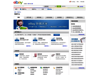 shipping.ebay.cn screenshot