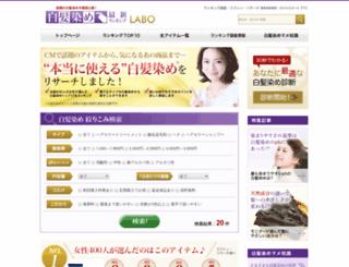 shiragazome-labo.com screenshot