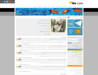 shiran.iiiwe.com screenshot