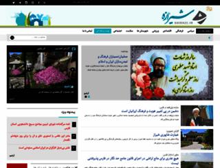 shiraze.ir screenshot