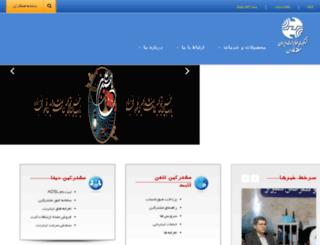 shiraztel.co.ir screenshot