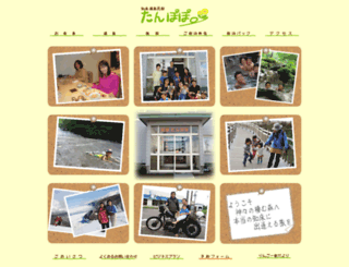 shiretoko-yado.com screenshot