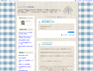 shirley.diary.to screenshot