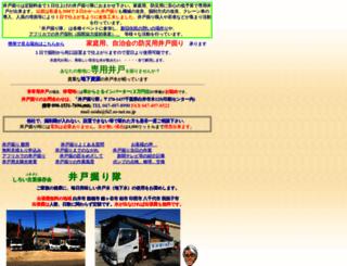 shiroi.main.jp screenshot