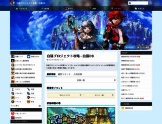 shironeko.me screenshot