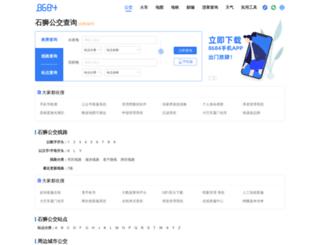 shishi.8684.cn screenshot