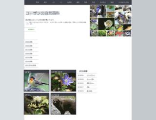 shizen-hyakka.npo-momonga.org screenshot