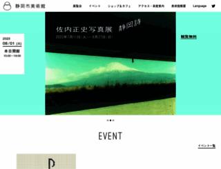 shizubi.jp screenshot