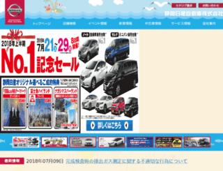 shizuoka-nissan.jp screenshot