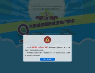 shjyly.cnal.com screenshot