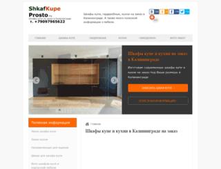 shkafkupeprosto.ru screenshot