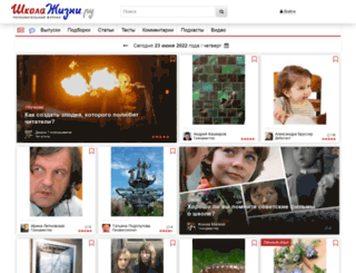 shkolazhizni.ru screenshot