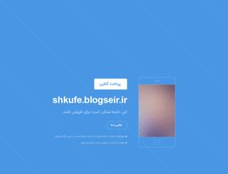 shkufe.blogseir.ir screenshot