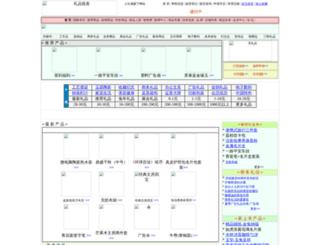 shlpc.com.cn screenshot