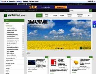 shock.org.ua screenshot