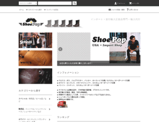 shoepopjapan.shop-pro.jp screenshot