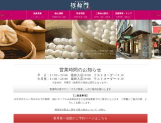 shofukumon.com screenshot